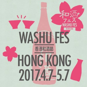 washu_hk1