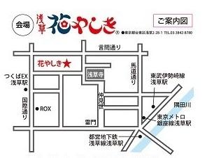 hanayasikitizu2015syou
