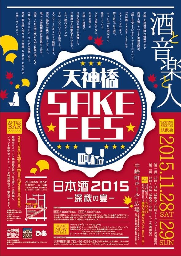th_sake_fes