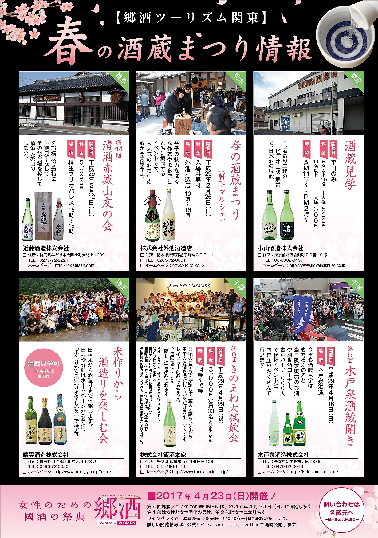 春の酒造まつりA4_201702