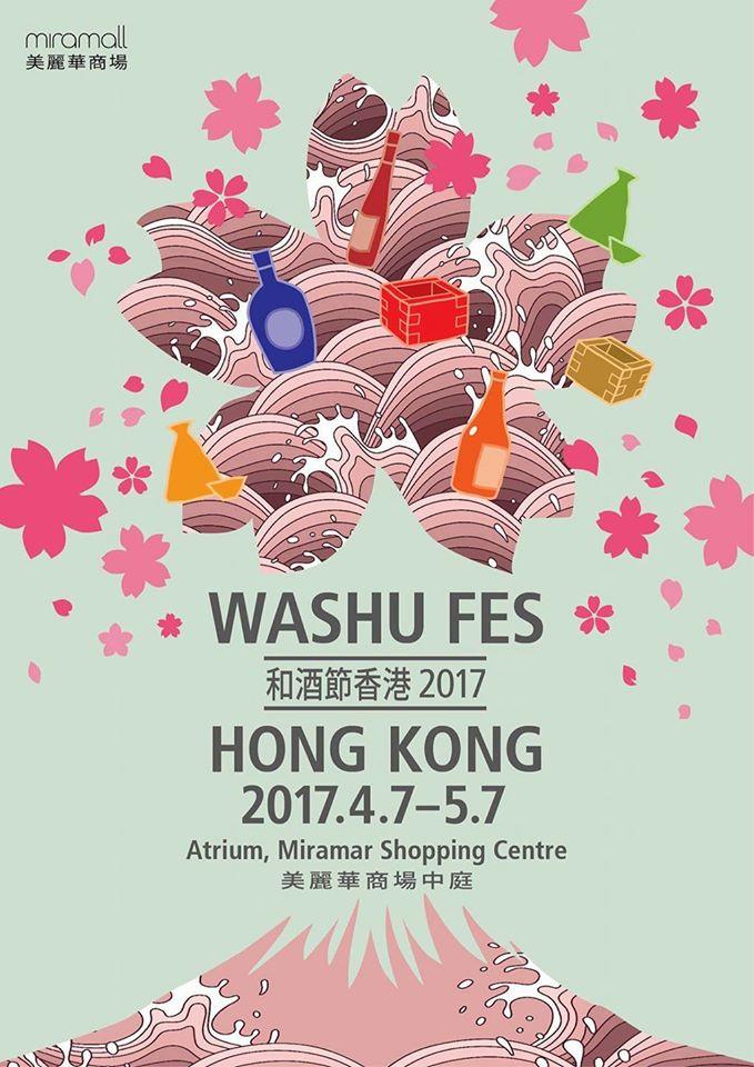 和酒節香港2017