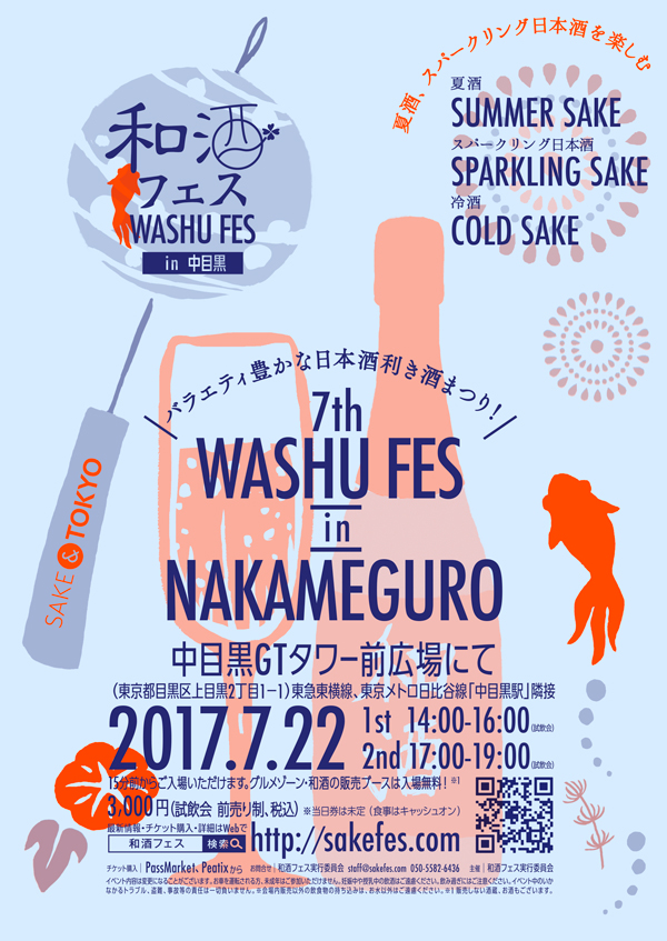 7th_WASHUFES_flyer