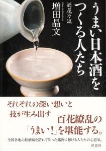 書影1:2296-うまい日本酒をつくる人たち