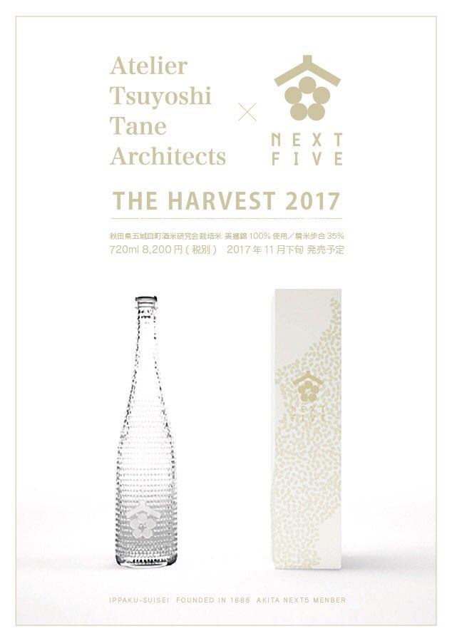 next5_harvest