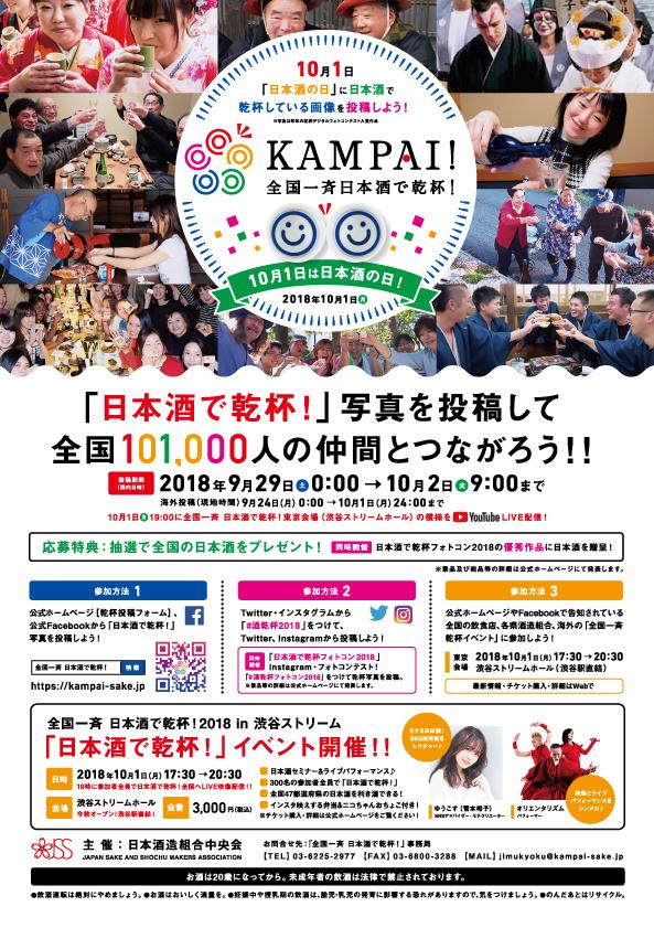 kampai-sake_A4_omote_tokyo