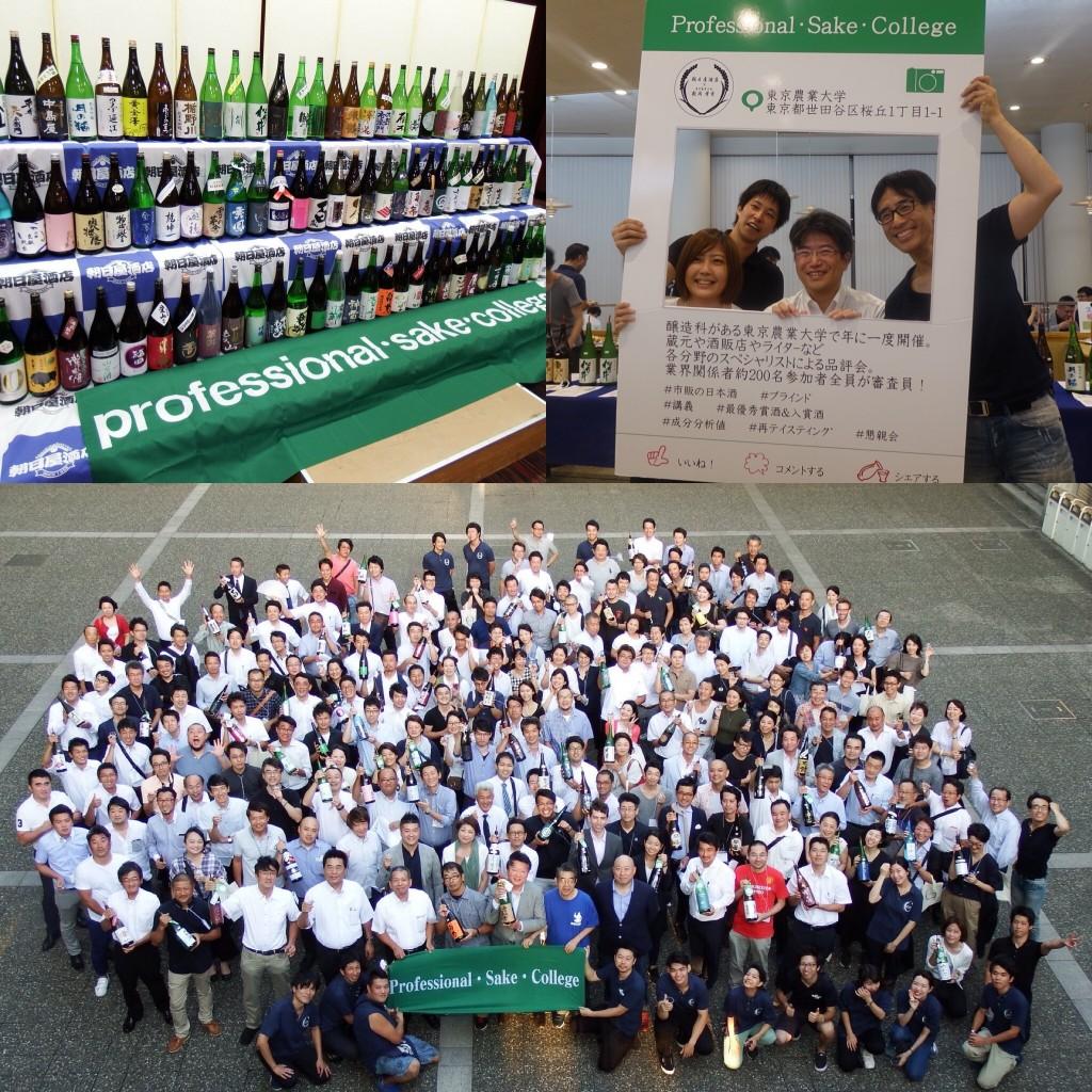 ②-1 東京農業大学「Professional・Sake・College 2018