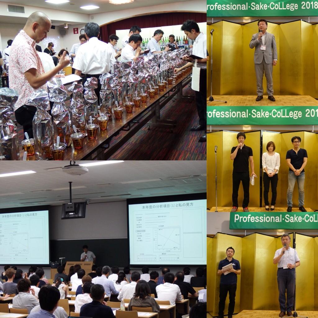 ②-2 東京農業大学「Professional・Sake・College 2018