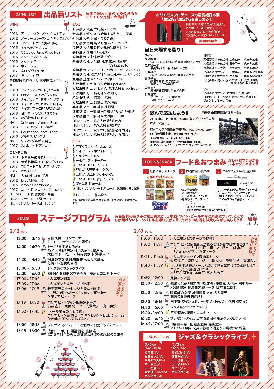 日本酒ワインビールまつり フライヤー 2ウラ 20190126 修正稿