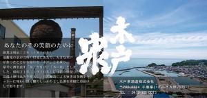 ec-kidoizumi_top_01