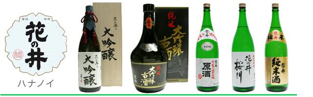 hananoi_sake