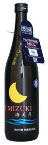 umizuki