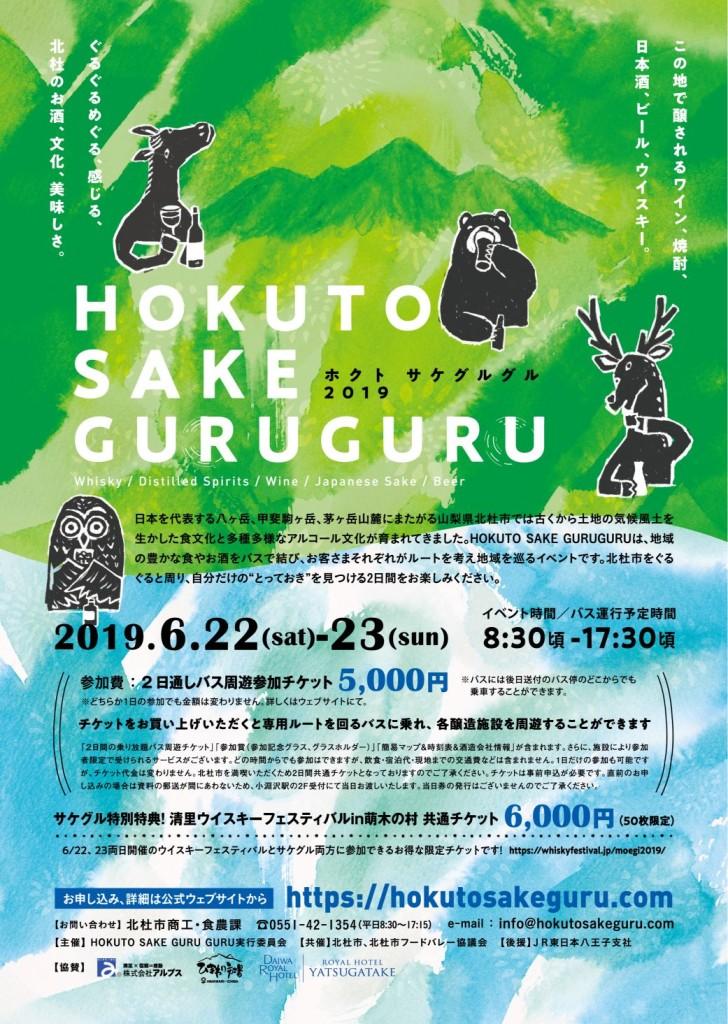 sakeguruA4l