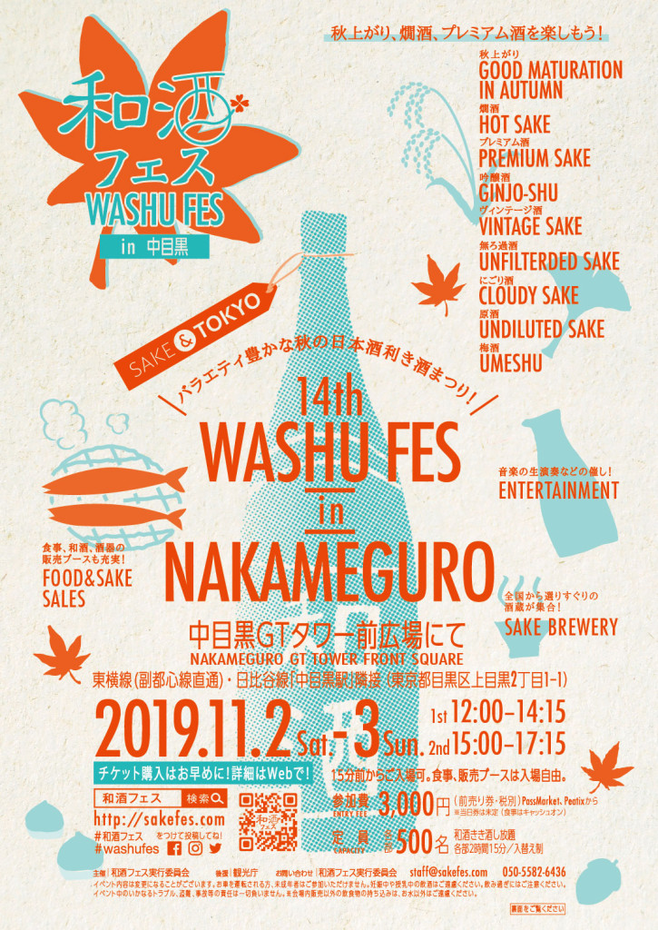 14th_washufes_flyer_nakameguro_omote