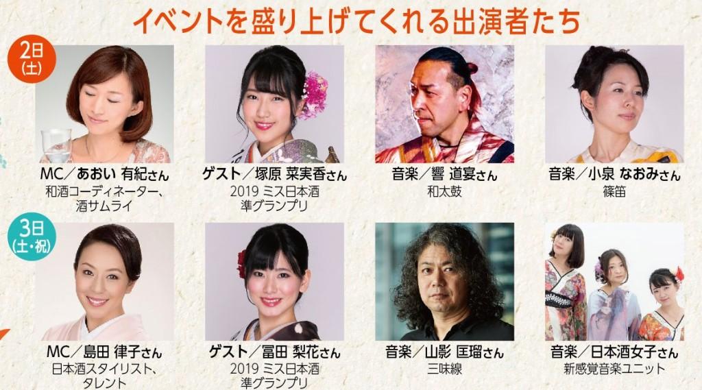 14th_washufes_nakameguro_cast