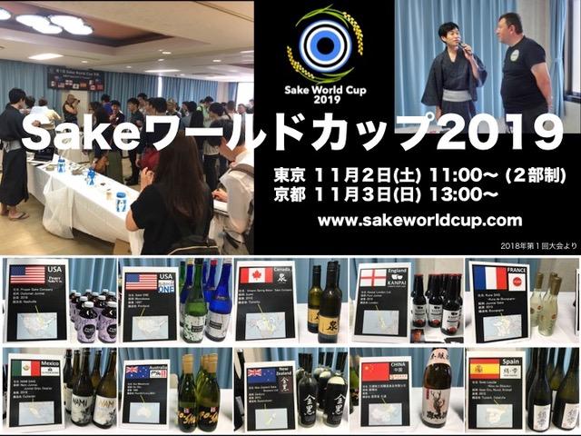 sakeworldcup