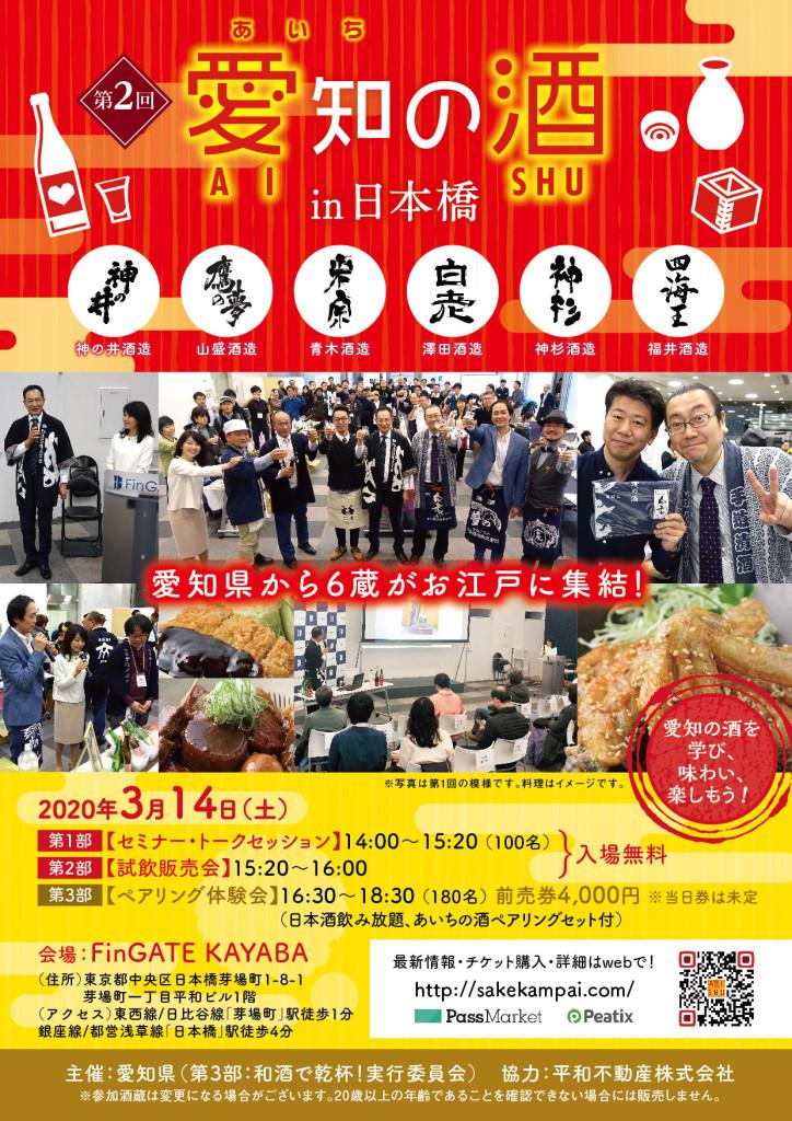2nd_aichi_no_sake_A4flyer_omote_tonbonasi