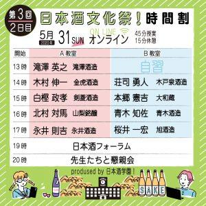 31_2020_online_時間割-300x300